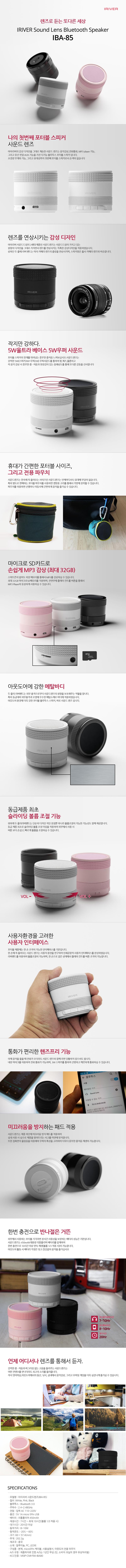 IBA85 사운드 렌즈