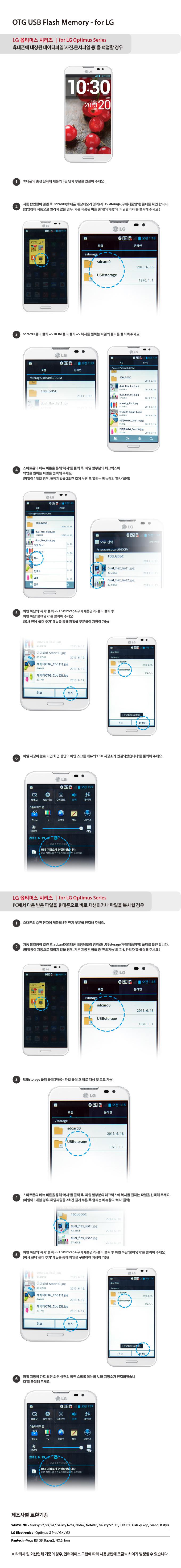 LG 스마트폰 OTG 사용법