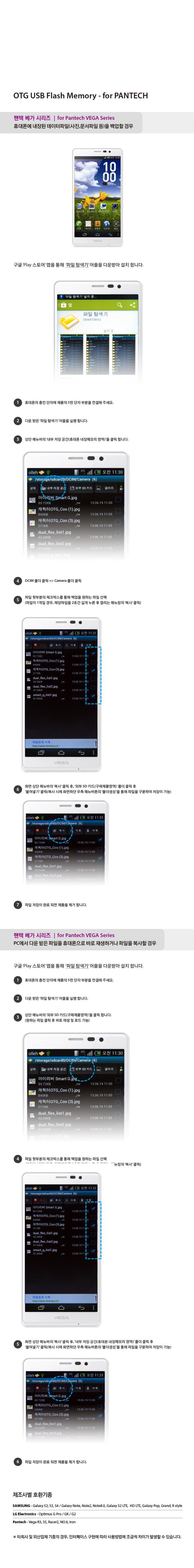 펜택 스마트폰 OTG 사용법