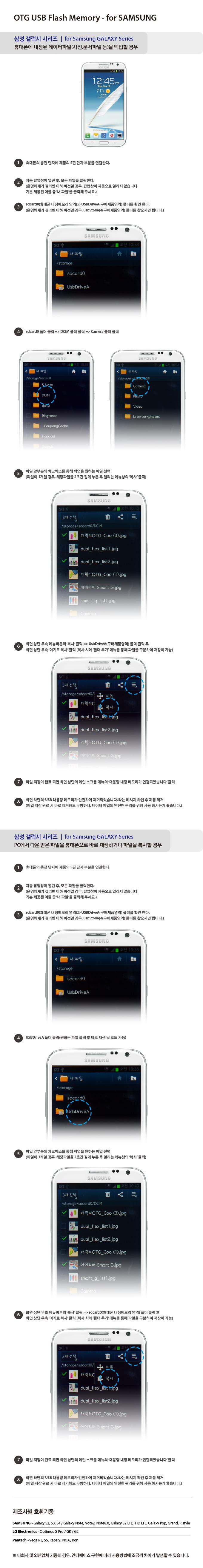 삼성 스마트폰 OTG 사용법